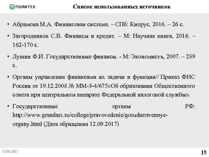 Список использованных источников • Абрамова М. А. Финансовая система. – СПб: Кнорус, 2016. –