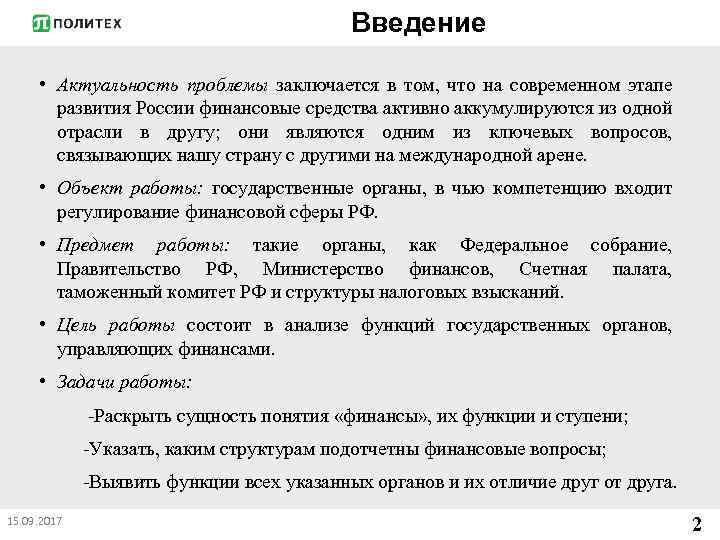 Введение • Актуальность проблемы заключается в том, что на современном этапе развития России финансовые
