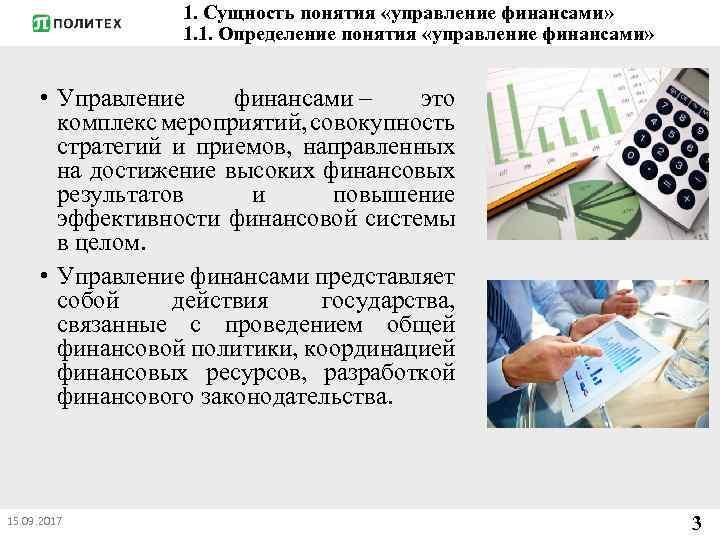 1. Сущность понятия «управление финансами» 1. 1. Определение понятия «управление финансами» • Управление финансами