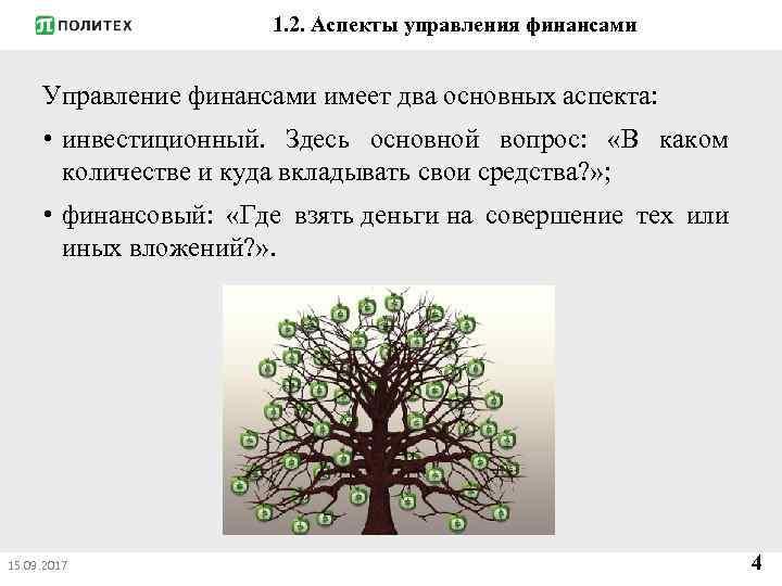 1. 2. Аспекты управления финансами Управление финансами имеет два основных аспекта: • инвестиционный. Здесь