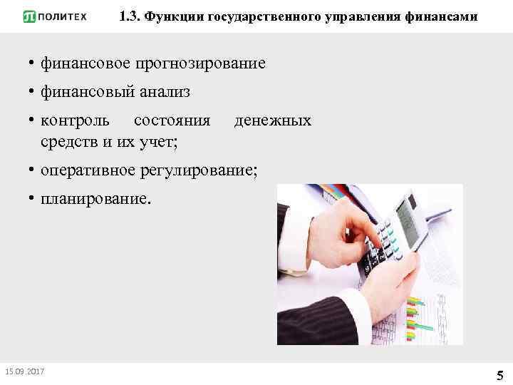 1. 3. Функции государственного управления финансами • финансовое прогнозирование • финансовый анализ • контроль