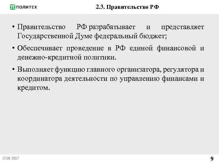 2. 3. Правительство РФ • Правительство РФ разрабатывает и представляет Государственной Думе федеральный бюджет;
