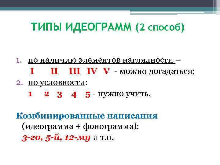 ТИПЫ ИДЕОГРАММ (2 способ) 1. по наличию элементов наглядности – I II IV V
