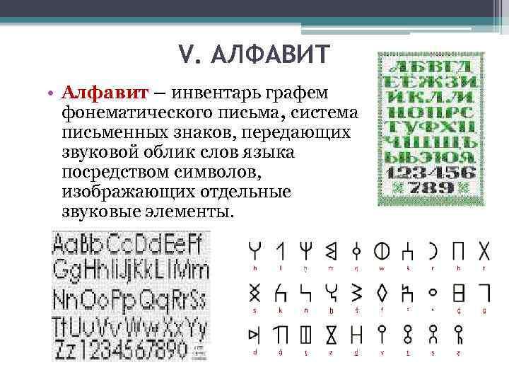 V. АЛФАВИТ • Алфавит – инвентарь графем фонематического письма, система письменных знаков, передающих звуковой