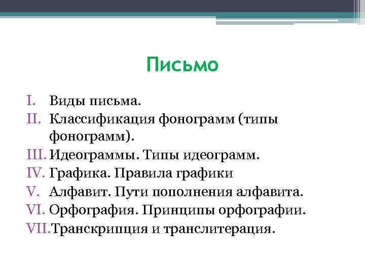Письмо I. Виды пиcьма. II. Классификация фонограмм (типы фонограмм). III. Идеограммы. Типы идеограмм. IV.