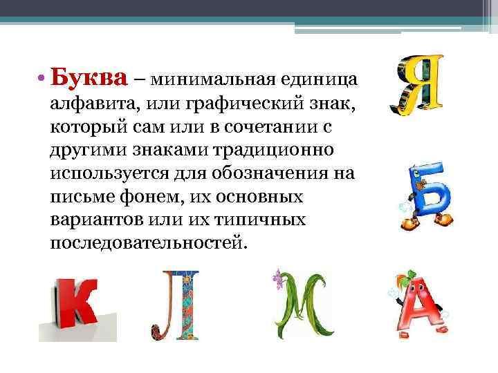 • Буква – минимальная единица алфавита, или графический знак, который сам или в
