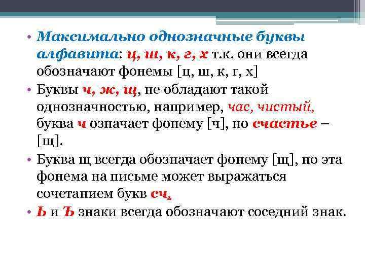 • Максимально однозначные буквы алфавита: ц, ш, к, г, х т. к. они