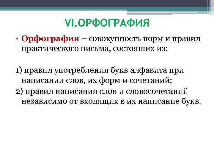 VI. ОРФОГРАФИЯ • Орфография – совокупность норм и правил практического письма, состоящих из: 1)