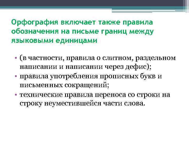 Орфография включает также правила обозначения на письме границ между языковыми единицами • (в частности,