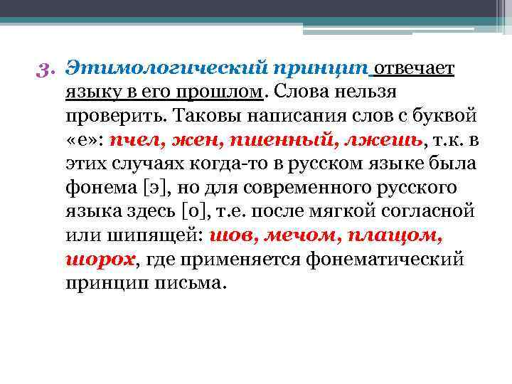 3. Этимологический принцип отвечает языку в его прошлом. Слова нельзя проверить. Таковы написания слов