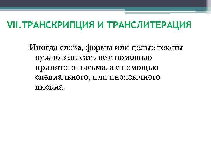 VII. ТРАНСКРИПЦИЯ И ТРАНСЛИТЕРАЦИЯ Иногда слова, формы или целые тексты нужно записать не с