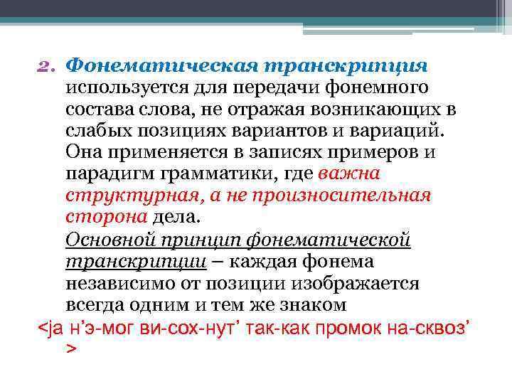 2. Фонематическая транскрипция используется для передачи фонемного состава слова, не отражая возникающих в слабых