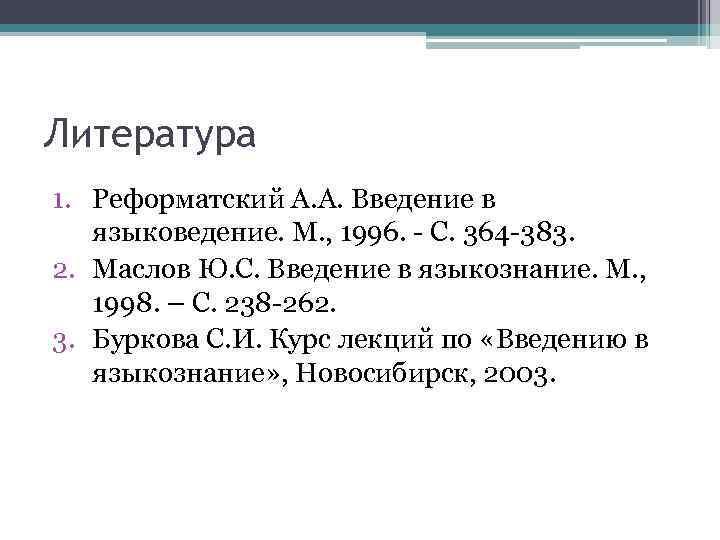 Литература 1. Реформатский А. А. Введение в языковедение. М. , 1996. - С. 364
