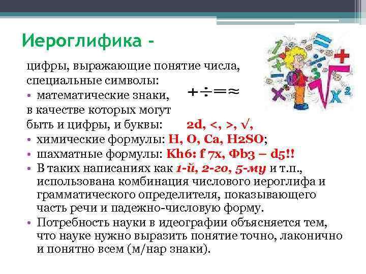 Иероглифика цифры, выражающие понятие числа, специальные символы: • математические знаки, в качестве которых могут