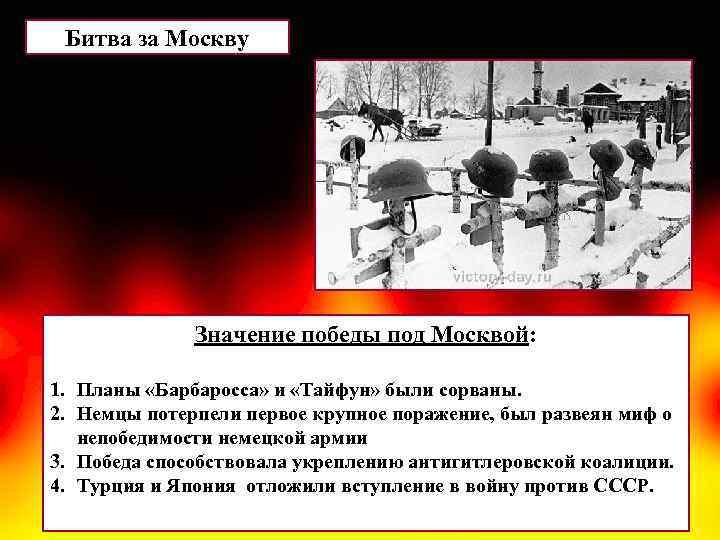 Битва за Москву Значение победы под Москвой: 1. Планы «Барбаросса» и «Тайфун» были сорваны.