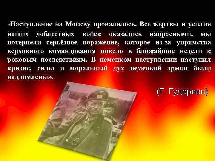 «Наступление на Москву провалилось. Все жертвы и усилия наших доблестных войск оказались напрасными,