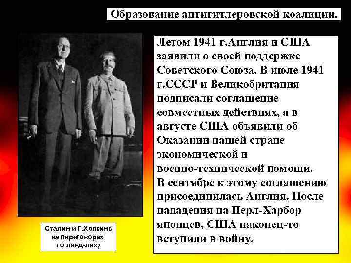 Образование антигитлеровской коалиции. Сталин и Г. Хопкинс на переговорах по ленд-лизу Летом 1941 г.
