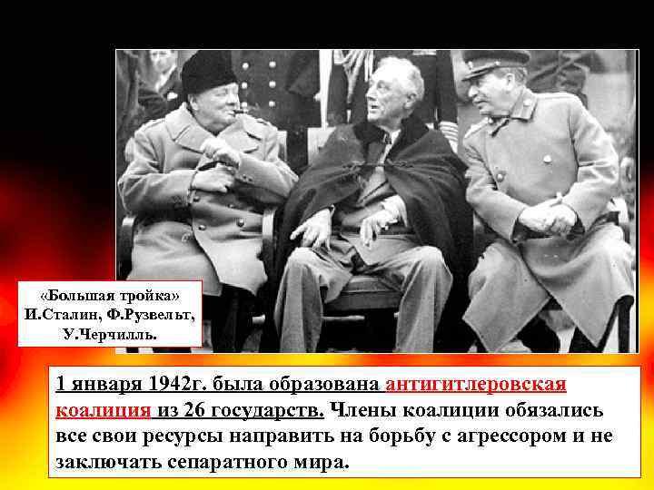 «Большая тройка» И. Сталин, Ф. Рузвельт, У. Черчилль. 1 января 1942 г. была