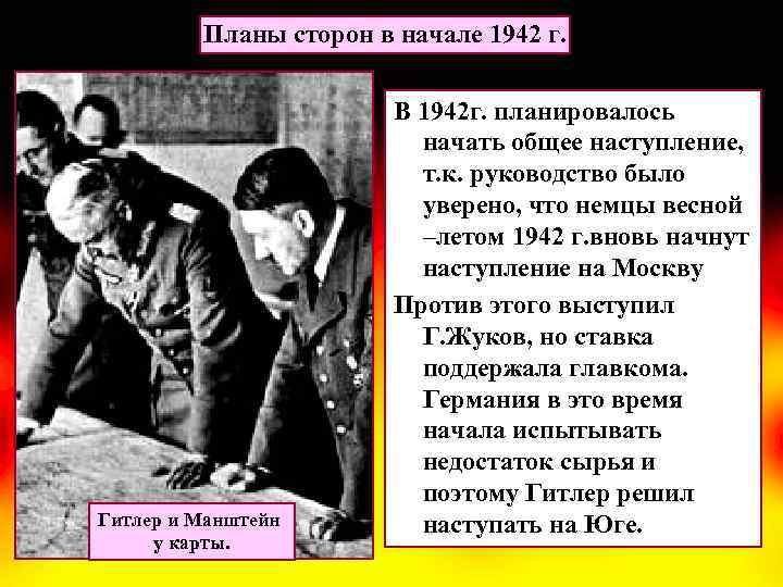 Планы сторон в начале 1942 г. Гитлер и Манштейн у карты. В 1942 г.