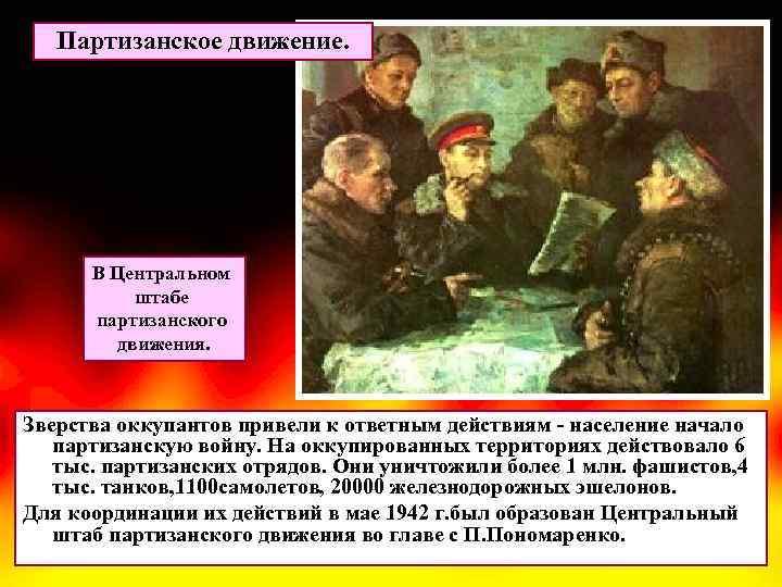 Партизанское движение. В Центральном штабе партизанского движения. Зверства оккупантов привели к ответным действиям -