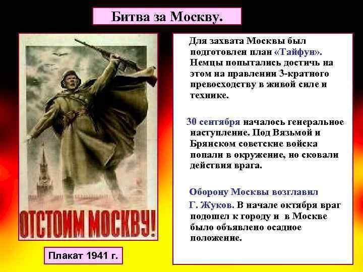 Битва за Москву. Для захвата Москвы был подготовлен план «Тайфун» . Немцы попытались достичь