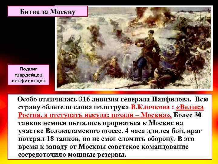 Битва за Москву Подвиг гвардейцев -панфиловцев. Особо отличилась 316 дивизия генерала Панфилова. Всю страну