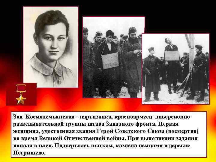 Зоя Космодемьянская - партизанка, красноармеец диверсионноразведывательной группы штаба Западного фронта. Первая женщина, удостоенная звания