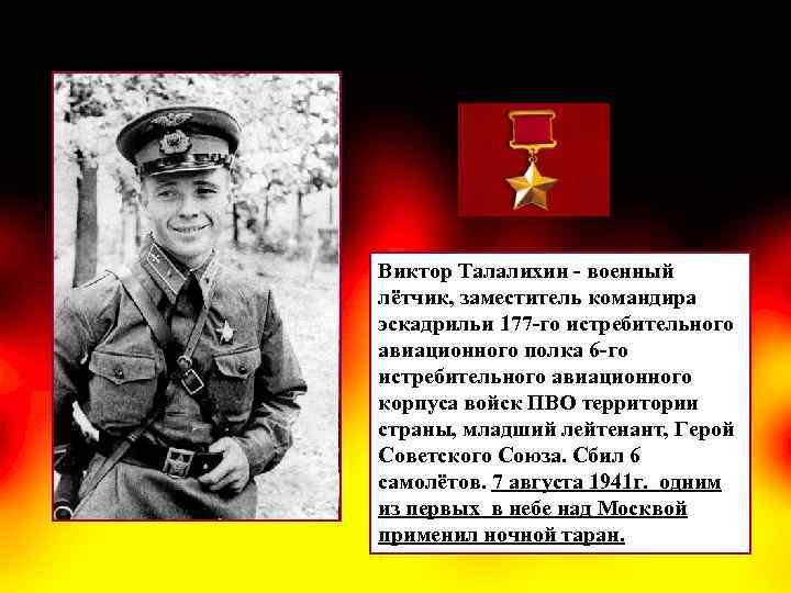 Виктор Талалихин - военный лётчик, заместитель командира эскадрильи 177 -го истребительного авиационного полка 6