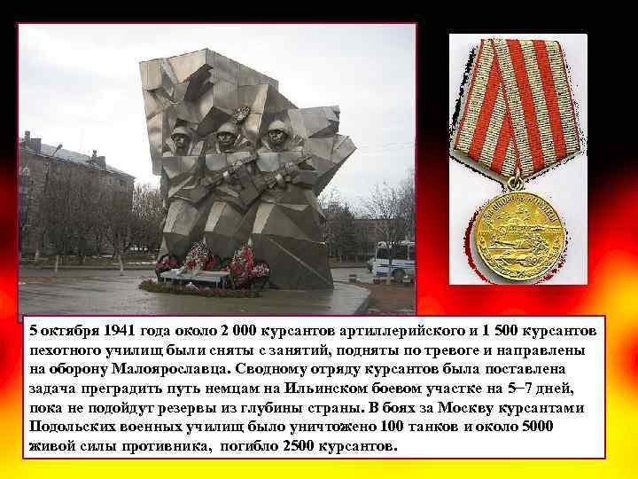 5 октября 1941 года около 2 000 курсантов артиллерийского и 1 500 курсантов пехотного
