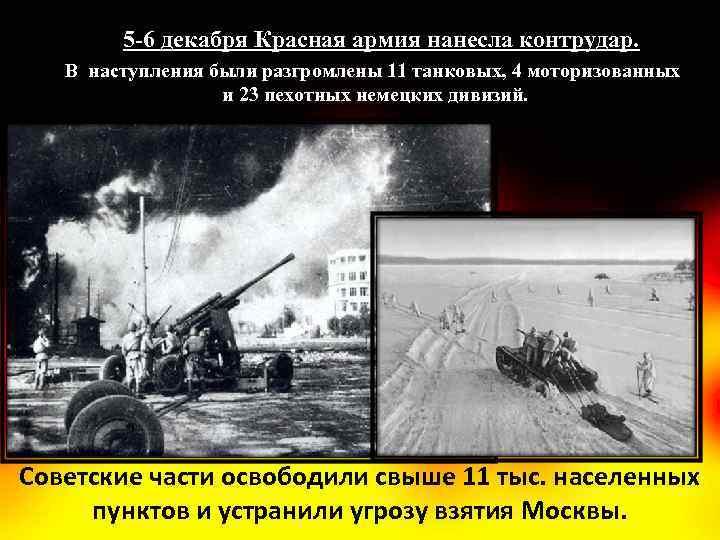 5 -6 декабря Красная армия нанесла контрудар. В наступления были разгромлены 11 танковых, 4