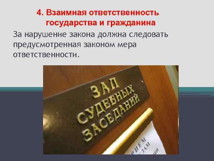 4. Взаимная ответственность государства и гражданина За нарушение закона должна следовать предусмотренная законом мера