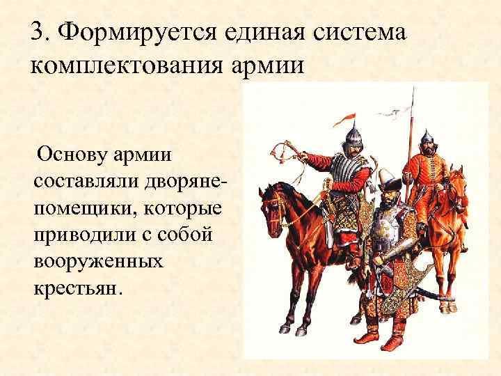 3. Формируется единая система комплектования армии Основу армии составляли дворянепомещики, которые приводили с собой