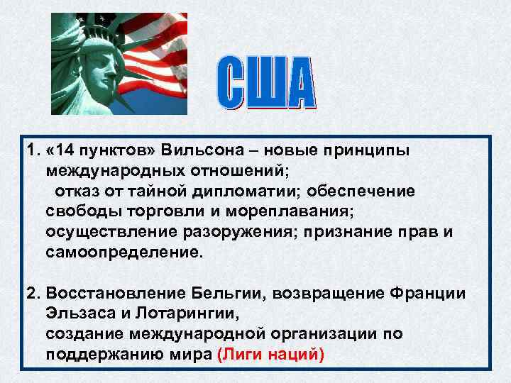 . 1. « 14 пунктов» Вильсона – новые принципы международных отношений; отказ от тайной