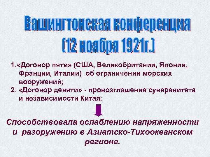 1. «Договор пяти» (США, Великобритании, Японии, Франции, Италии) об ограничении морских вооружений; 2. «Договор
