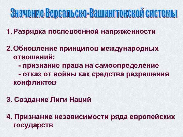 1. Разрядка послевоенной напряженности 2. Обновление принципов международных отношений: - признание права на самоопределение