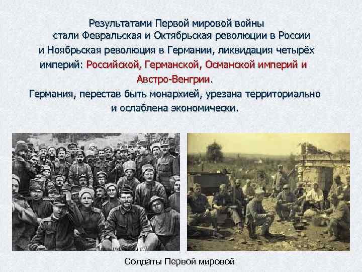 Результатами Первой мировой войны стали Февральская и Октябрьская революции в России и Ноябрьская