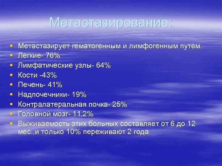 Метастазирование: § § § § § Метастазирует гематогенным и лимфогенным путем. Легкие- 76% Лимфатические