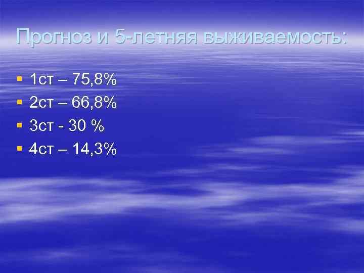 Прогноз и 5 -летняя выживаемость: § § 1 ст – 75, 8% 2 ст