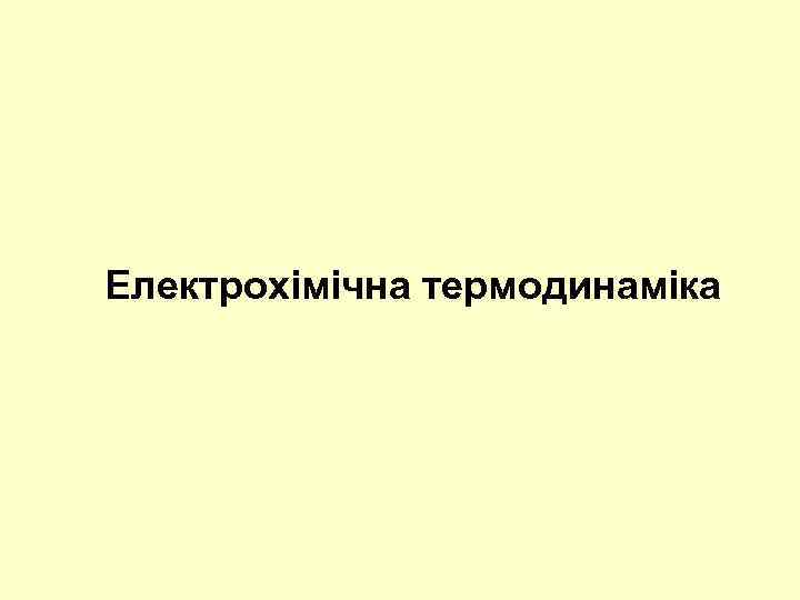 Електрохімічна термодинаміка