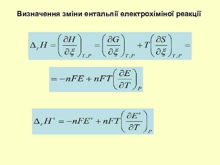 Визначення зміни ентальпії електрохіміної реакції