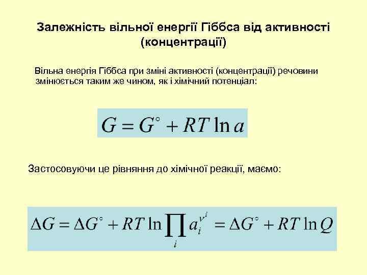 Залежність вільної енергії Гіббса від активності (концентрації) Вільна енергія Гіббса при зміні активності (концентрації)
