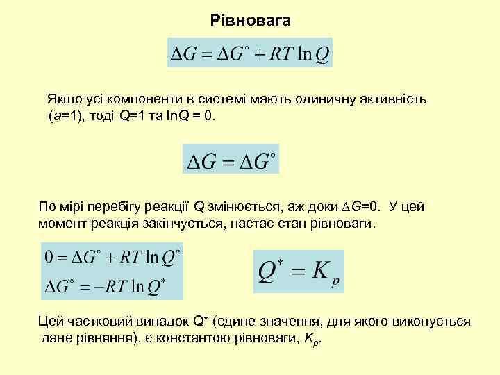 Рівновага Якщо усі компоненти в системі мають одиничну активність (a=1), тоді Q=1 та ln.