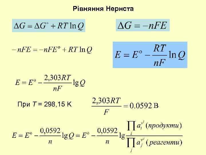 Рівняння Нернста При Т = 298, 15 K В