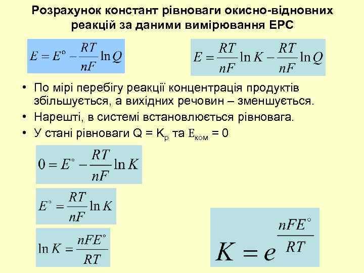 Розрахунок констант рівноваги окисно-відновних реакцій за даними вимірювання ЕРС • По мірі перебігу реакції