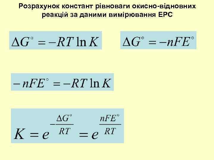 Розрахунок констант рівноваги окисно-відновних реакцій за даними вимірювання ЕРС