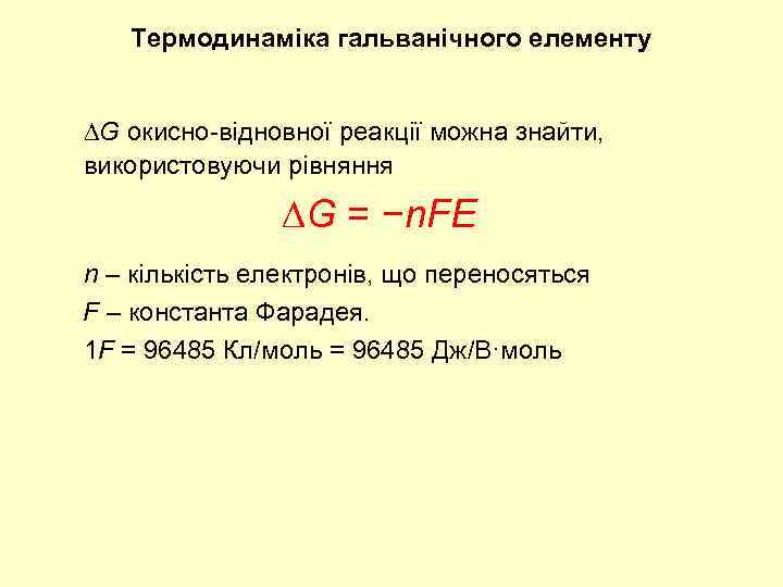 Термодинаміка гальванічного елементу G окисно-відновної реакції можна знайти, використовуючи рівняння G = −n. FE
