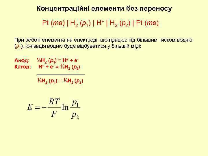Концентраційні елементи без переносу Pt (тв) | H 2 (p 1) | H+ |