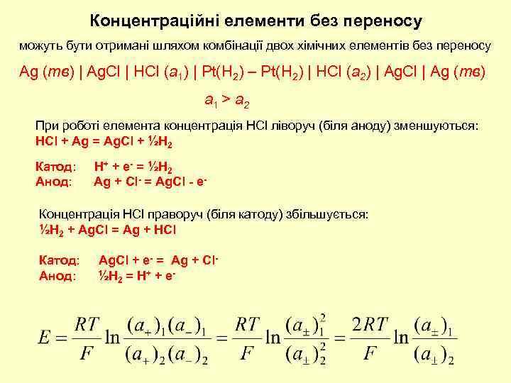 Концентраційні елементи без переносу можуть бути отримані шляхом комбінації двох хімічних елементів без переносу
