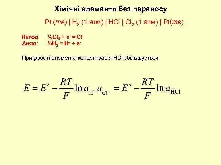 Хімічні елементи без переносу Pt (тв) | H 2 (1 атм) | HCl |