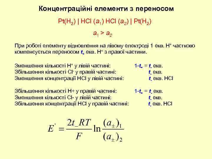 Концентраційні елементи з переносом Pt(H 2) | HCl (a 1) HCl (a 2) |